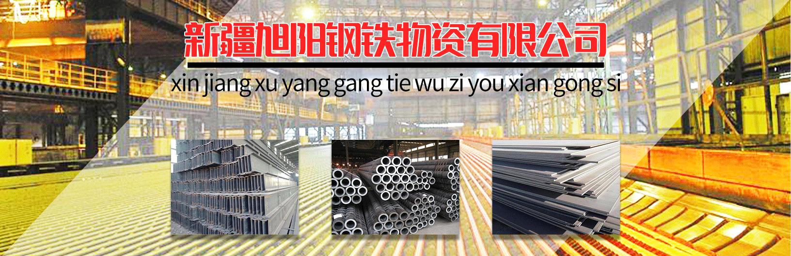 新疆钢材价格